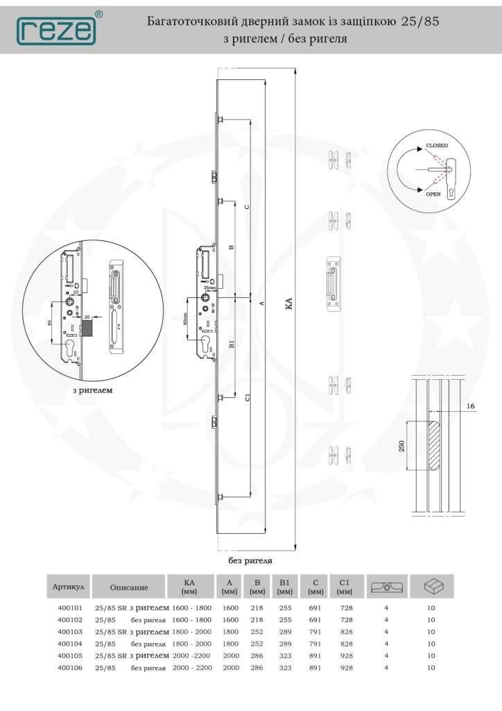 Замок дверний reze 82/25/1600 креслення розміри